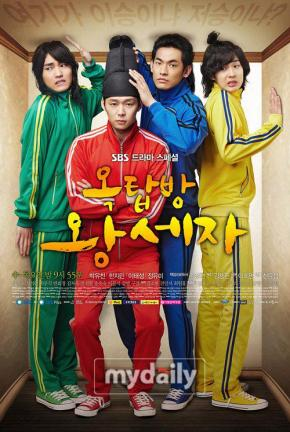 rooftop_prince_training_suit_poster